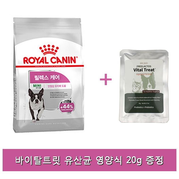 로얄캐닌 릴렉스 케어 안정감 1kg바이탈트릿20g