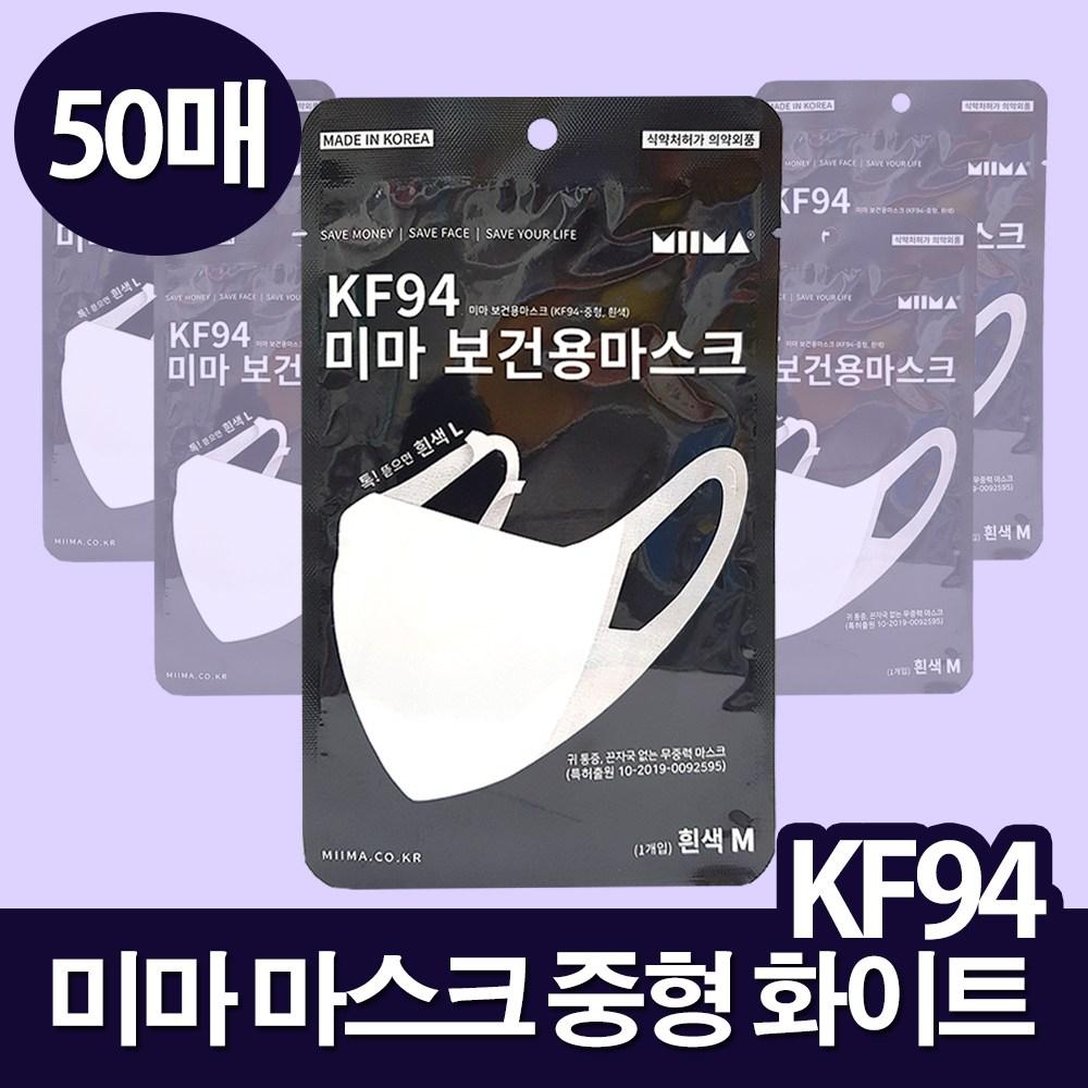 미마 보건용마스크 KF94 화이트 중형 50매, 50개