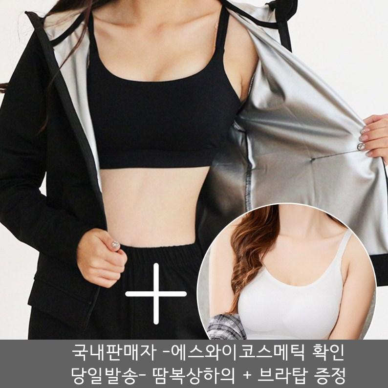 다팡 여성용 땀복 운동복 상하의세트