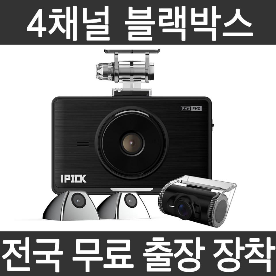 국산 블랙박스 4채널 문콕방지 사각지대ZERO 측면촬영 무료 출장장착 아이픽 IP400, IP400(32G)+국산차량출장장착서비스