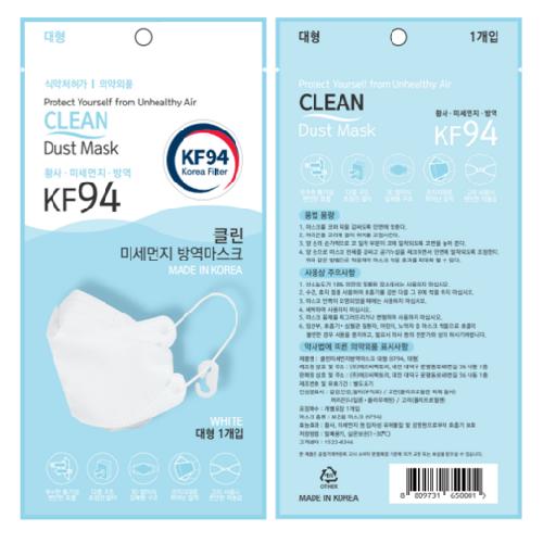 식약처인증 KF94 개별포장 50매 방역마스크 3중필터구조 완벽차단