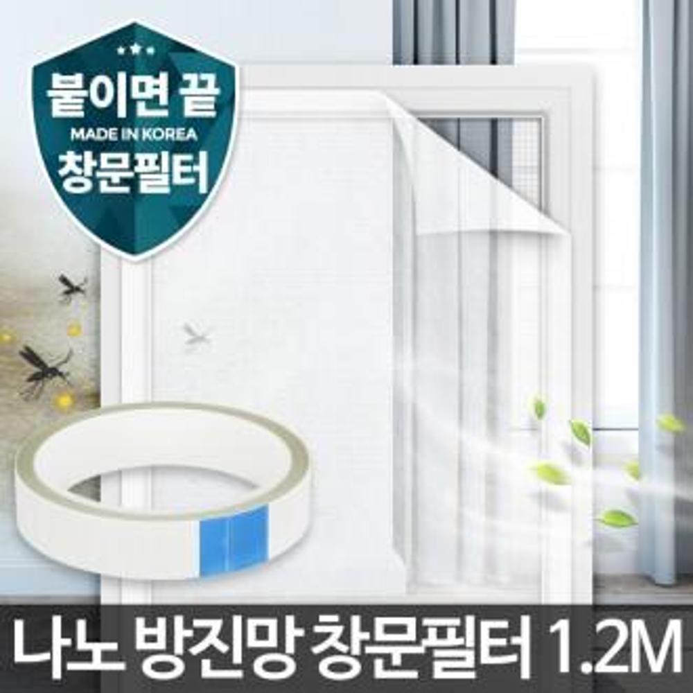 나노 방진망창문필터1.2M 미세먼지 차단 셀프 방충망, 나노방진망창문필터1.2M