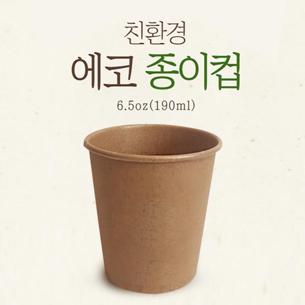 무지 크라프트 친환경 종이컵, 1000개