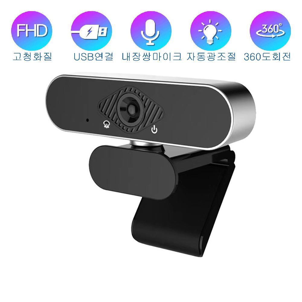 YESKAMO 웹캠 B 온라인강의 개인방송 회의용 1080P 화상카메라
