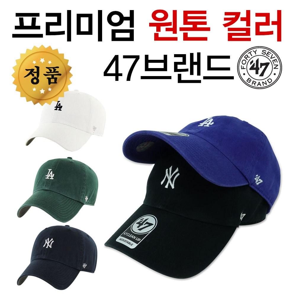 47브랜드 뉴욕양키스 LA다저스 스몰로고 모자