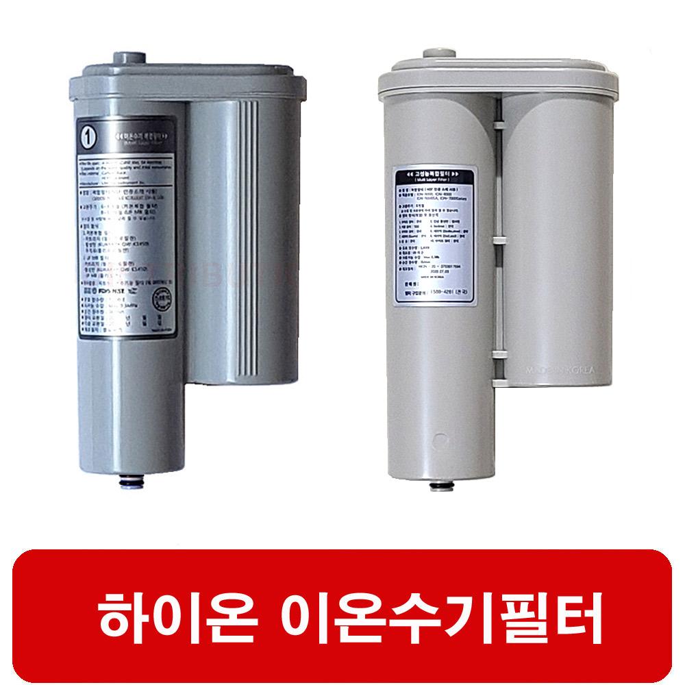 옹달샘 2000 누가의료기 이온수기 복합 필터, 선택1 하이온호환필터 (POP 2323353457)