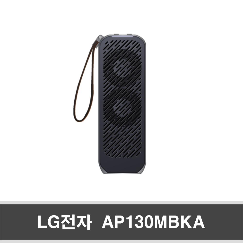 LG전자 퓨리케어 미니 공기청정기 AP130MBKA 휴대용/차량용, 단품