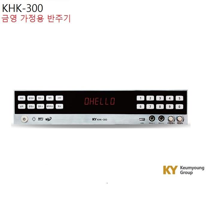 금영 KHK-300 노래방기계, KHK-300/가정용가사책/송팩