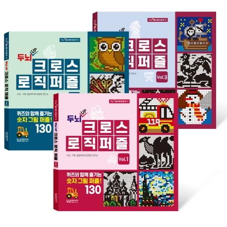 두뇌 UP 크로스 로직 퍼즐 세트:퀴즈와 함께 즐기는 숫자 그림 퍼즐!, 달곰미디어