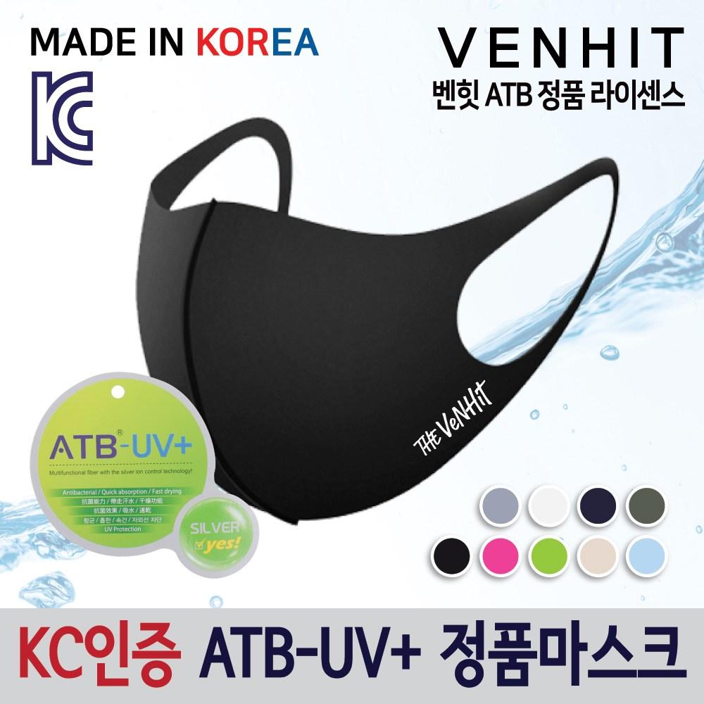 벤힛 정품 KC인증 국내제작 ATB 은 항균 빨아쓰는 패션 마스크 자외선 차단 일회용 필터부착가능