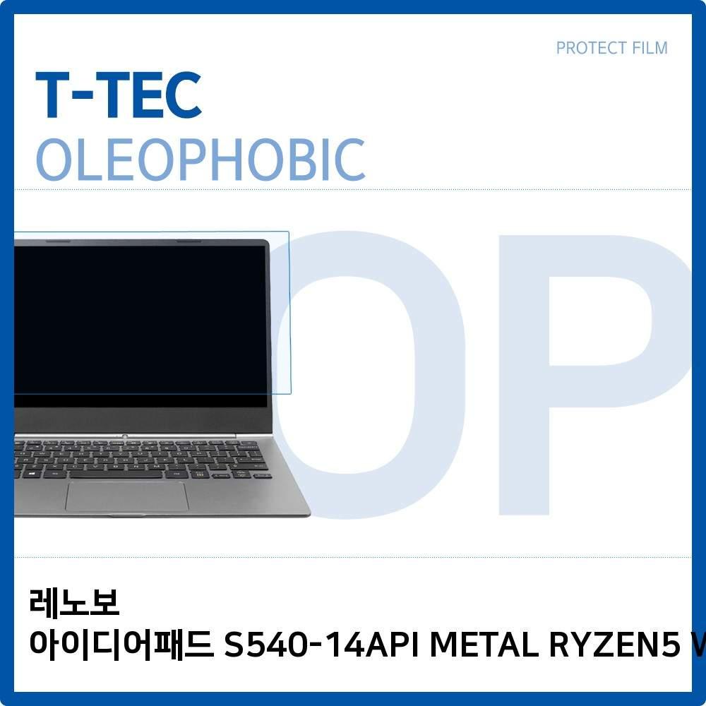 T.레노버S540-14API METAL RYZEN5 WIN10 올레포빅필름, 1개