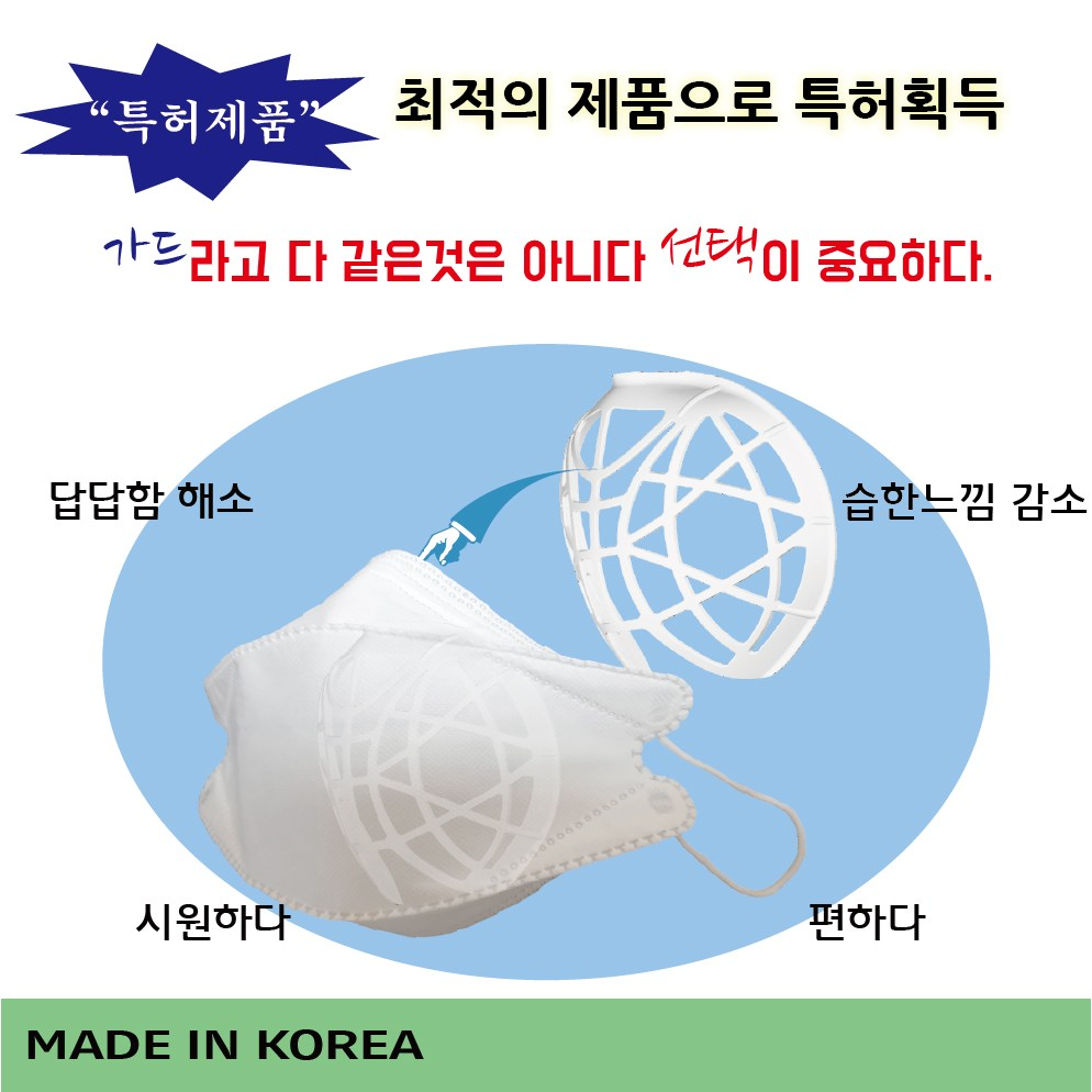마스크말숨편한가드(4개 1세트구성)개발자직접생산판매제품 마스크가드
