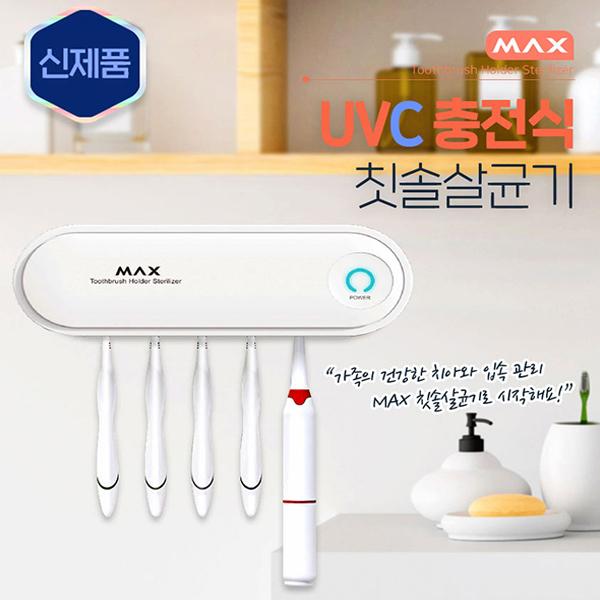 마루몰 자외선 살균 소독(1+1)MAX UVC칫솔살균기(충전식), 충전식