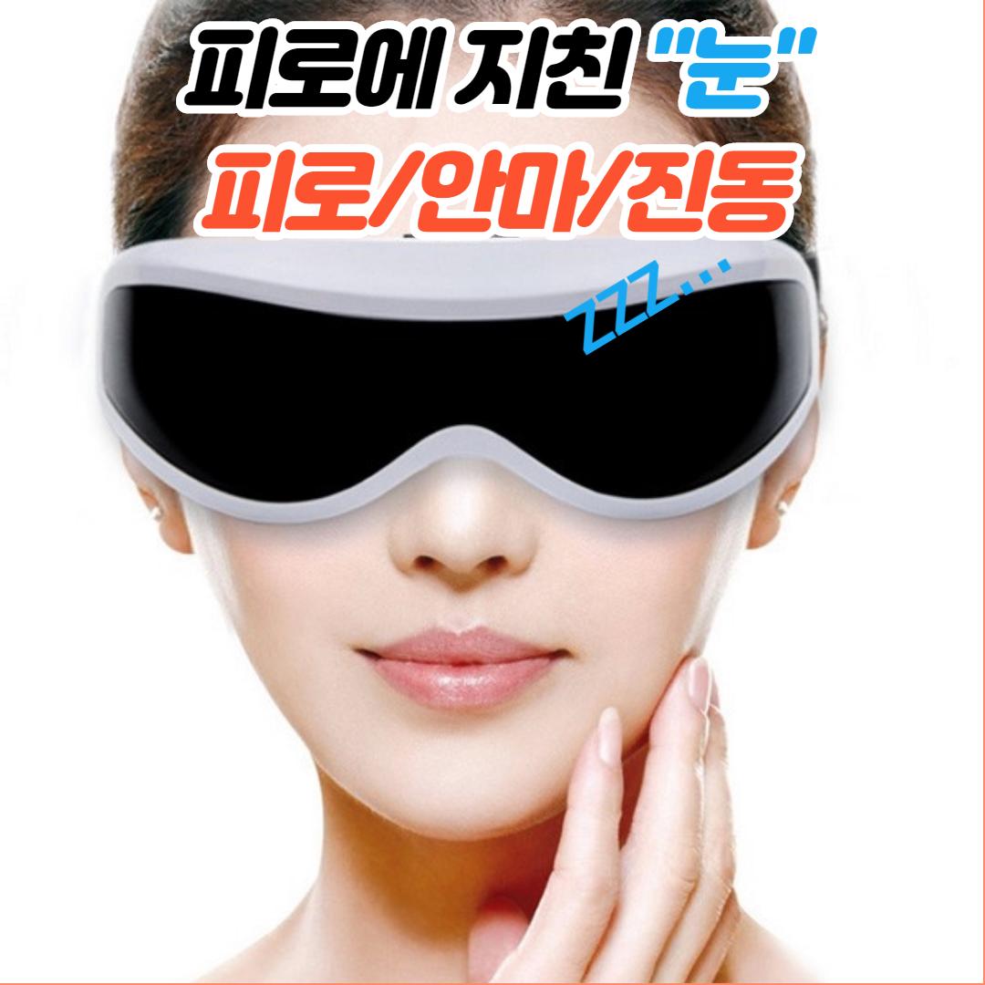 피기드림 눈안마기 마사지 진동 수면 USB 안구건조증, 눈마사지기