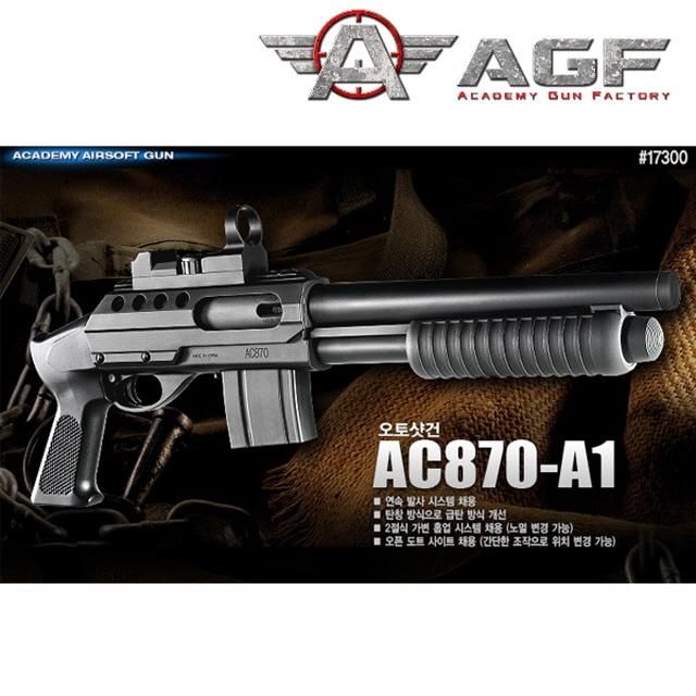 IT51368 아카데미과학 비비탄총 오토샷건 AC870-A1 가스건 저격총 비비탄총 에어소프트건 핸드건 전동건 비비탄전동건 샷건 권총 소총
