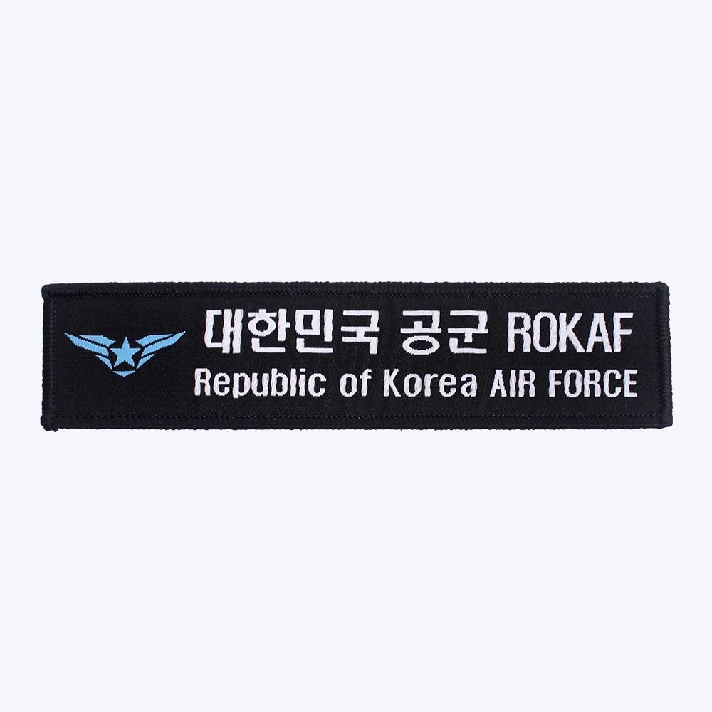 군화와고무신 마크 + 공군 ROKAF 약장 검정 - 군인가방 패치 와펜