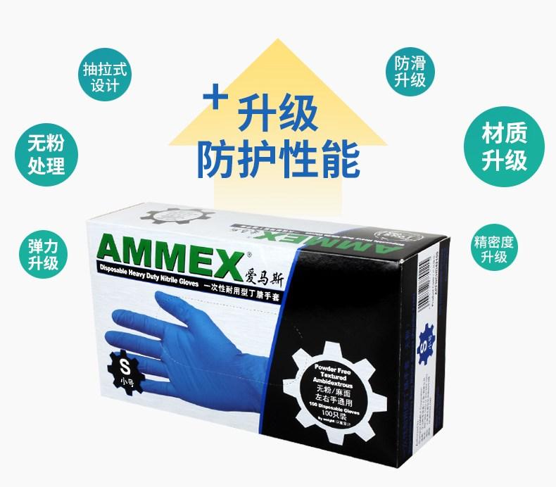 고무장갑 AMMEX일회용 두꺼운 가루없는 장갑 방수내마모성 화학 실험실 사용, T01-S, C01-S