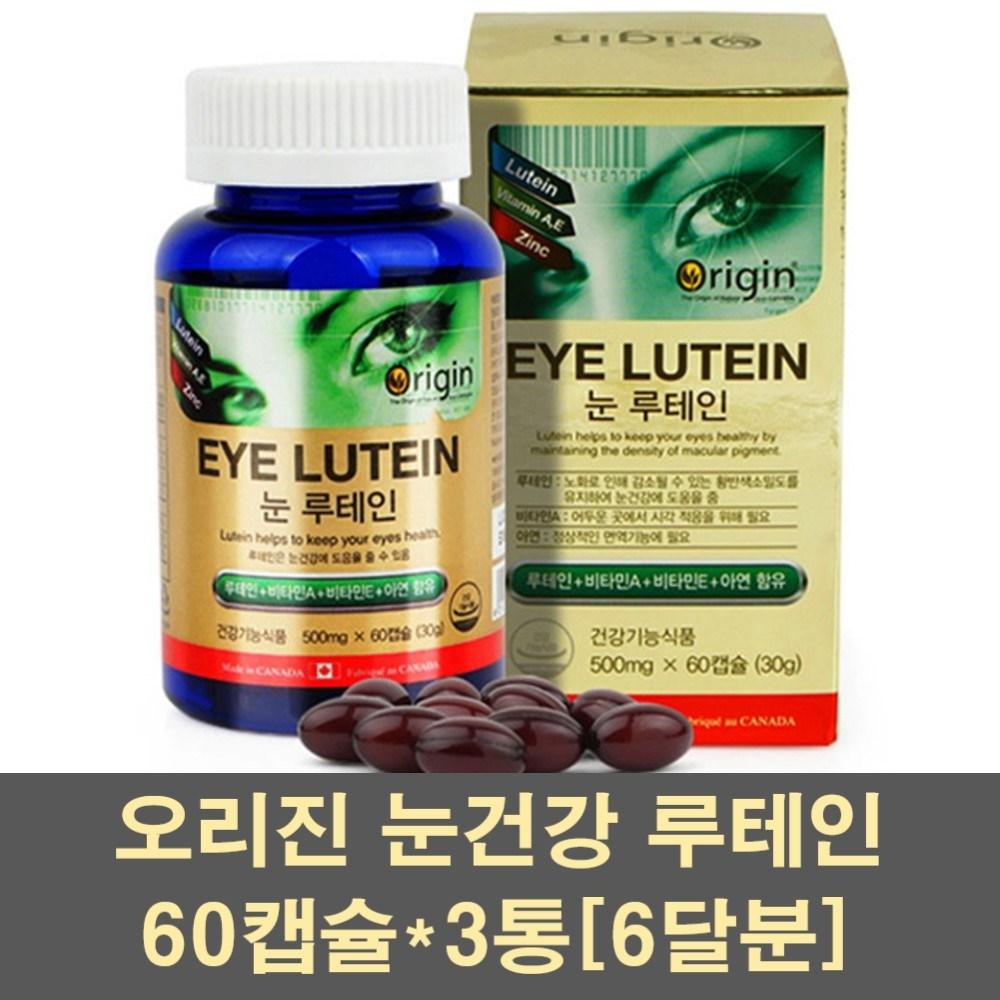 루테인 눈건강 영양제 베타카로틴 빌베리 마리골드꽃 추출물 황반색소 비타민A 레시틴 아연 셀렌 안구건조 눈에좋은 눈 시림 부심 눈영양제 미국, 3통, 60캡슐