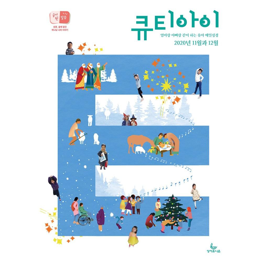 창조플러스몰 큐티아이 매일성경 11월 12월 유아큐티