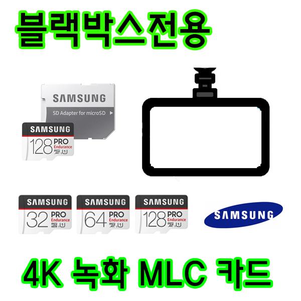 블랙박스 전용 삼성 PRO Endurance MLC 타입 메모리카드 아이나비 FXD5000 블랙박스용 MLC타입 32GB 64GB