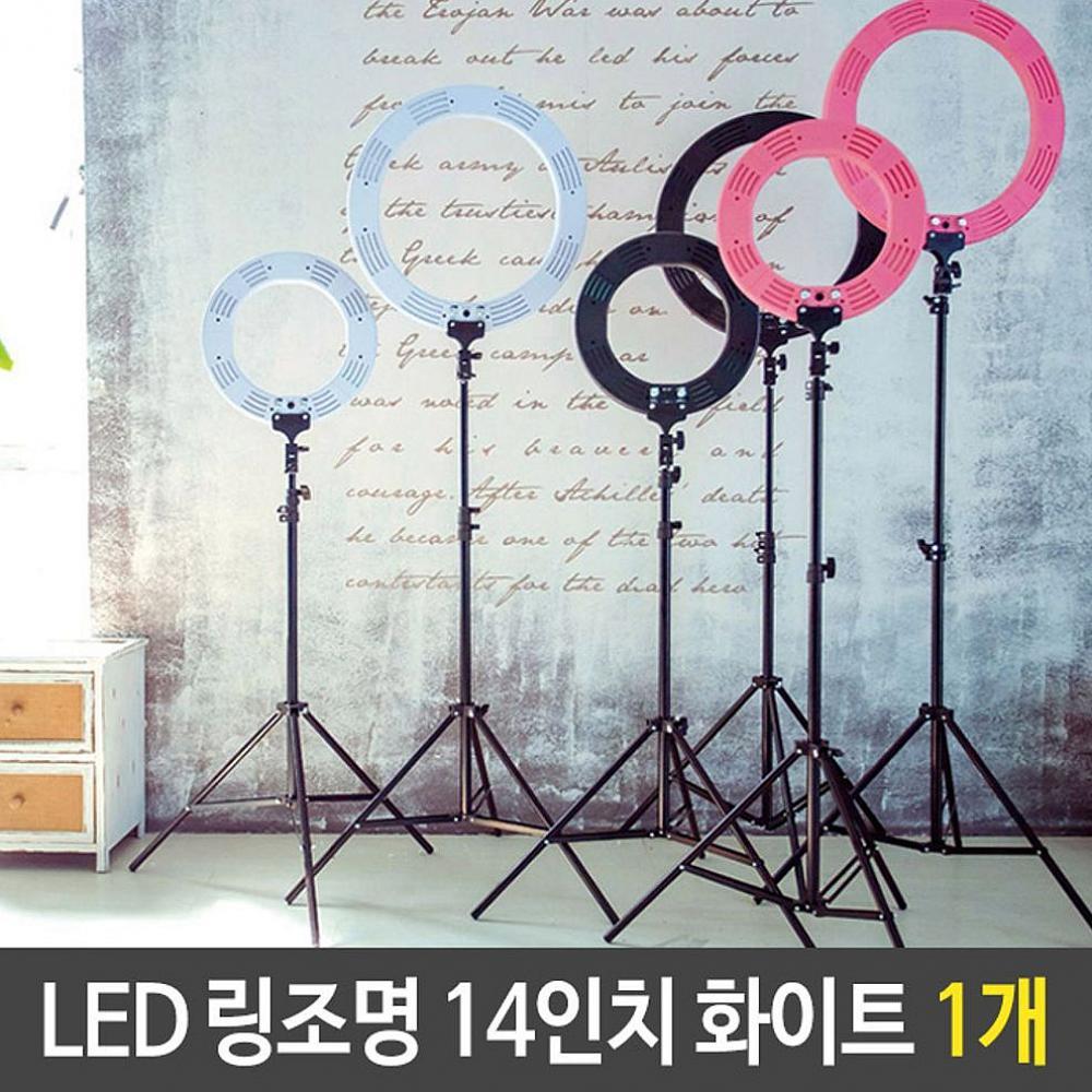 도매팡팡 LED 링조명 스튜디오 유튜브 개인 방송 조명 라이트 촬영용, 14 블랙