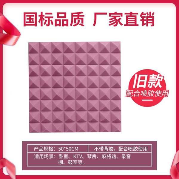 방음재 . 흡음면 소재 방음판 흡음면 피아노 실 방음면 접착 벽 드럼 스폰지 실, 04 5cm 저밀도 보라색 (접착제 없음) (10 개)