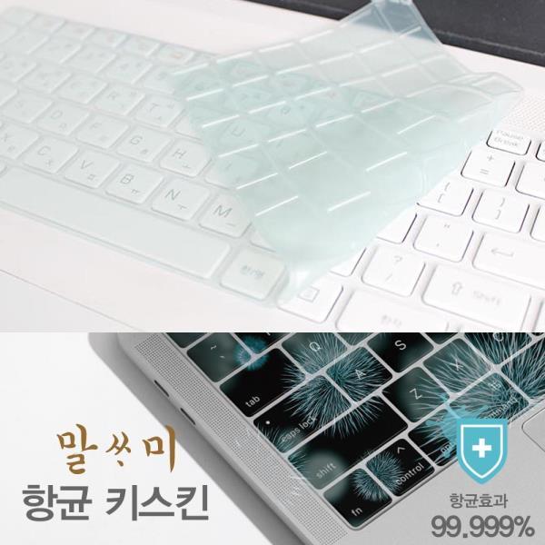 삼성 노트북7 NT750XBE-K39HS 말싸미 항균키스킨(A타, 상품선택, 상품선택