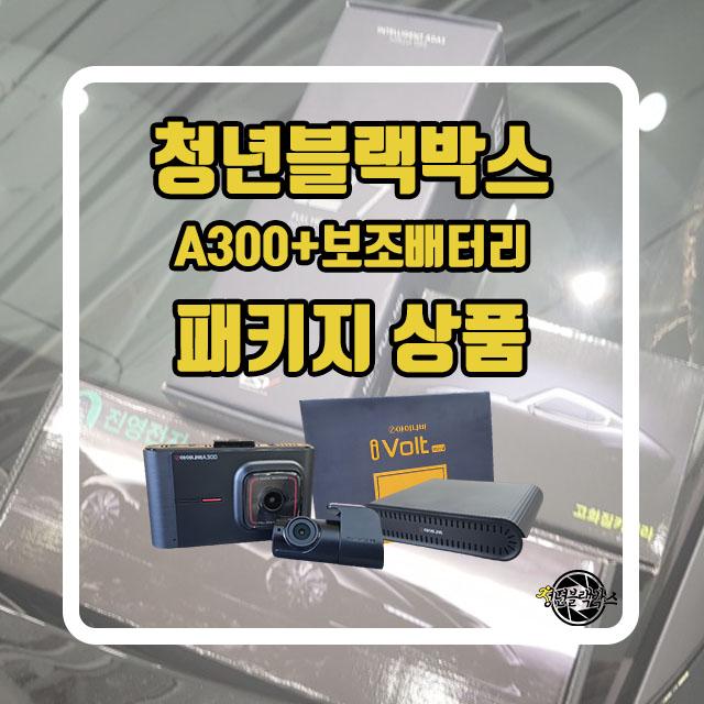 아이나비 블랙박스 A300 + 보조배터리 설치포함, A300+아이볼트미니