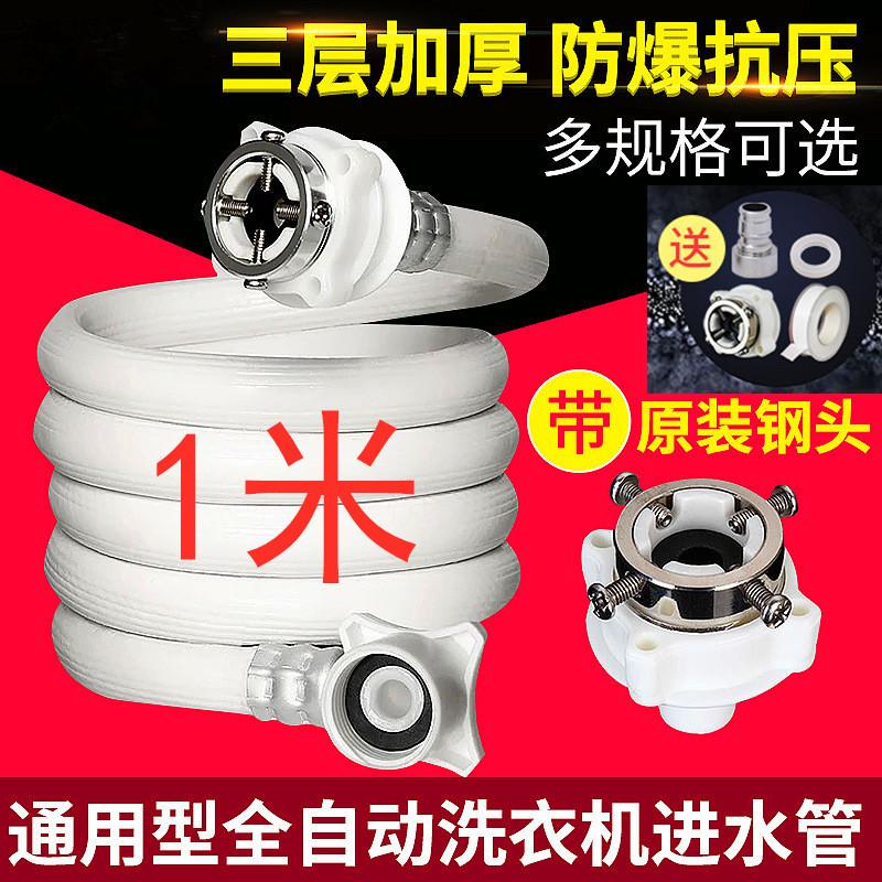 드럼세탁기 Haier드럼 전자동 세탁기 진수관 연결해드 단추식 물받이 호스 부품, T06-1베이지추가 강형 진수관(증정오리지널 스틸토우