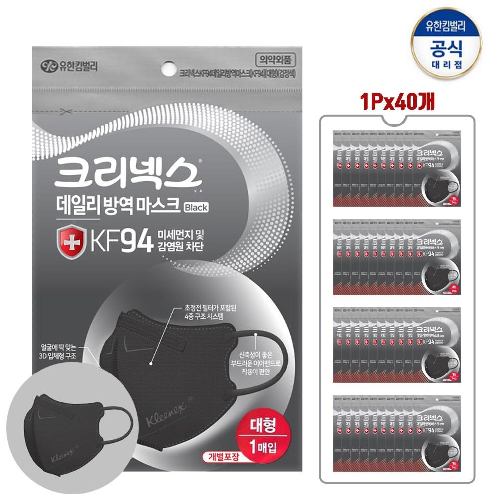 크리넥스 데일리 방역 마스크 KF94 대형 블랙 1PX40개, 단일상품