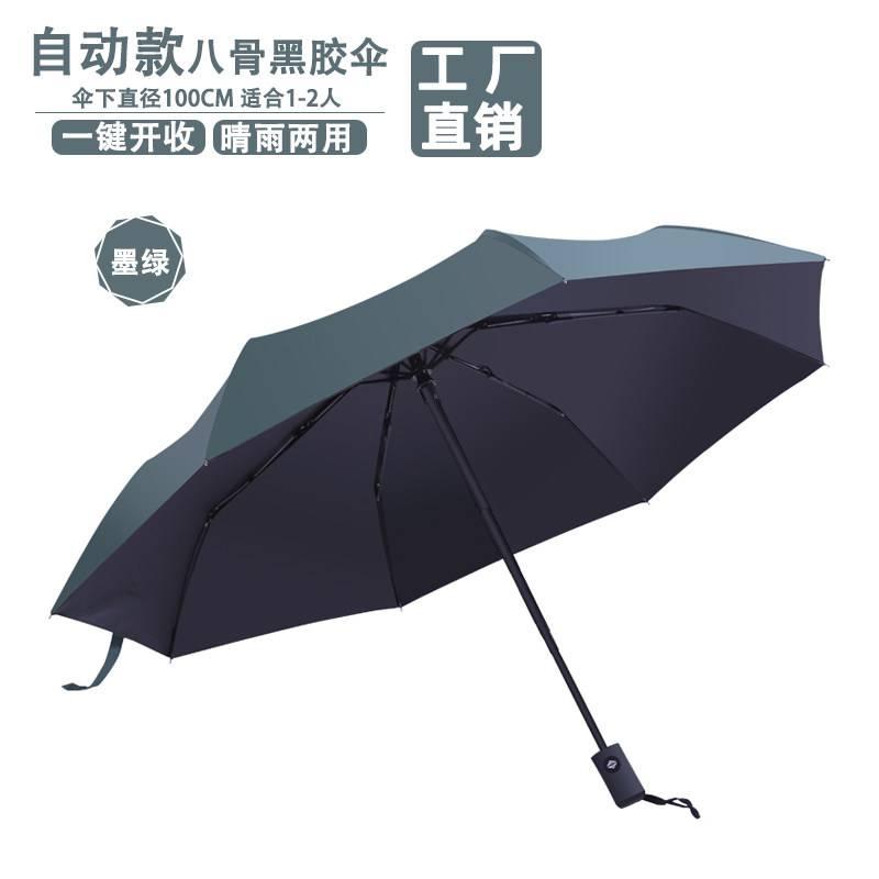 자동양산 전자동 3번접음방식 우양산 우산 접이식 자외선차단 양산 남녀 휴대용