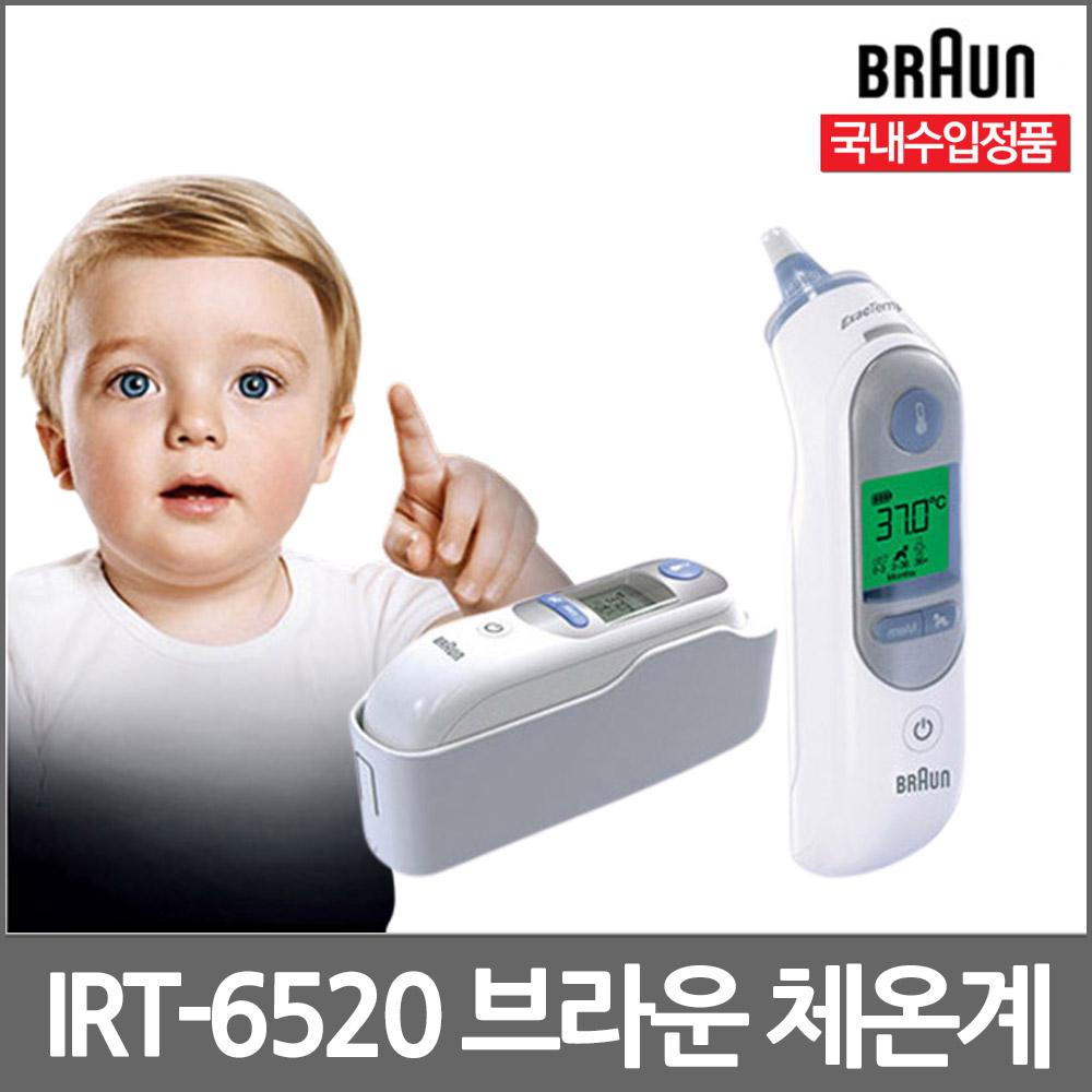 [공식판매점] 브라운 체온계 IRT-6520 필터21개포함/귀체온계/국내 AS가능, 1개