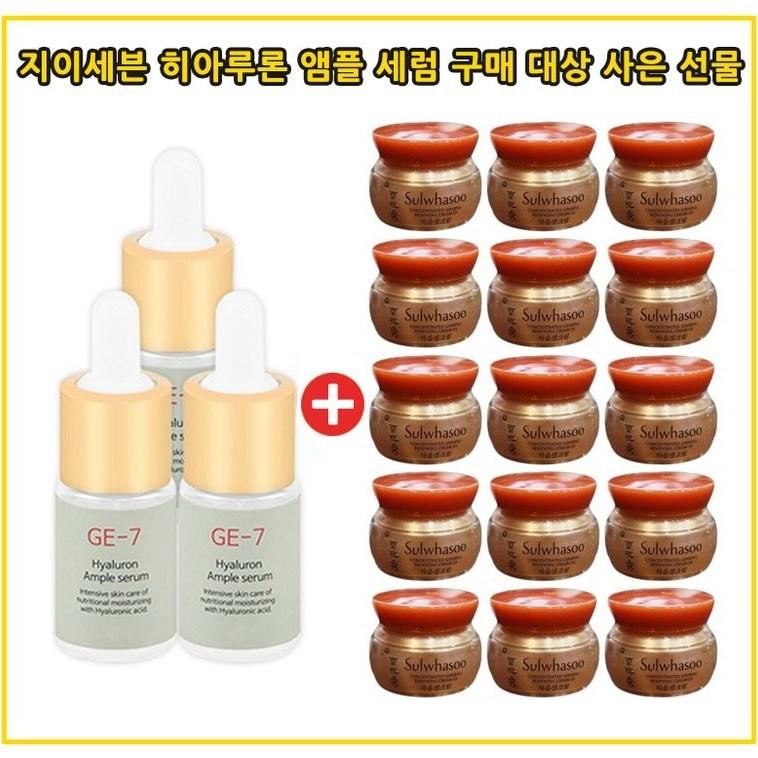 GE7 앰플세럼 3개 구매시 설화수 샘플 자음생크림 5mlx15개, 1세트