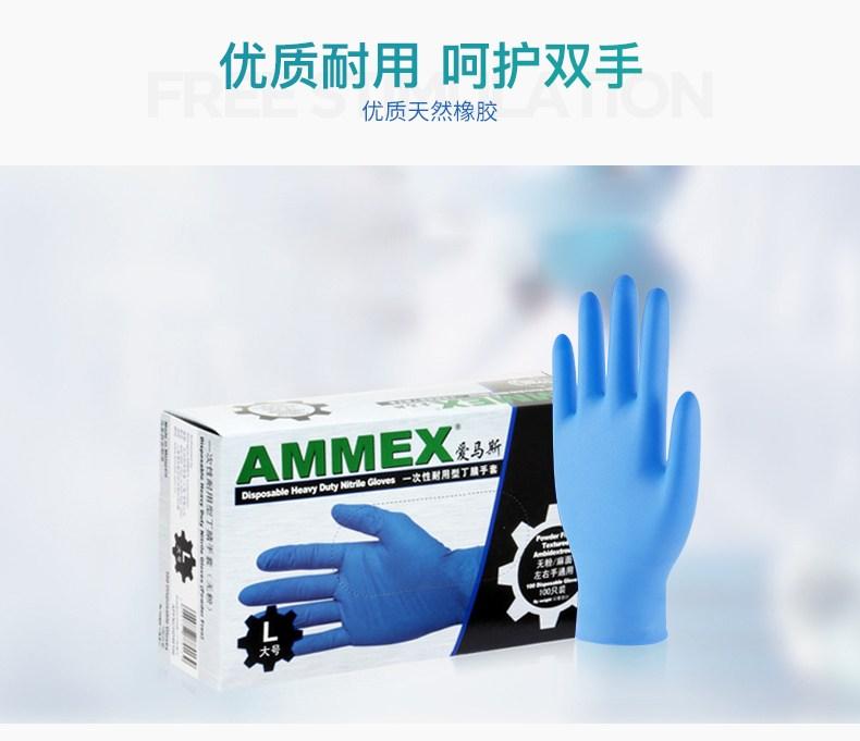 고무장갑 AMMEX일회용 두꺼운 가루없는 장갑 방수내마모성 화학 실험실 사용, T04-XL, C02-L
