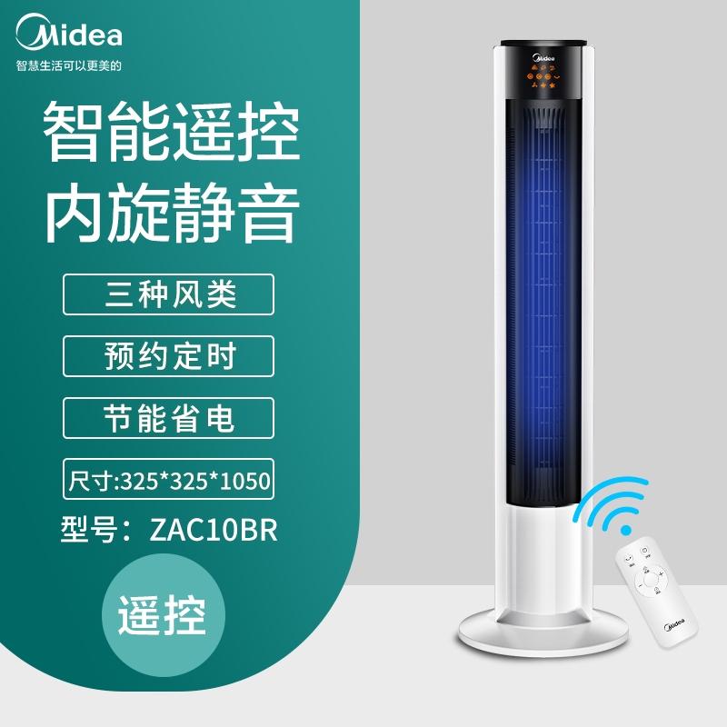 써큘레이터 날개없는 선풍기 추천Wei Ya 추천 Midea 타워 팬 홈 음이온 에너지, ZAC10BR (POP 5715753261)
