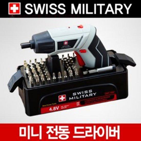 [종합몰] 스위스밀리터리 4.8V 미니전동드라이버