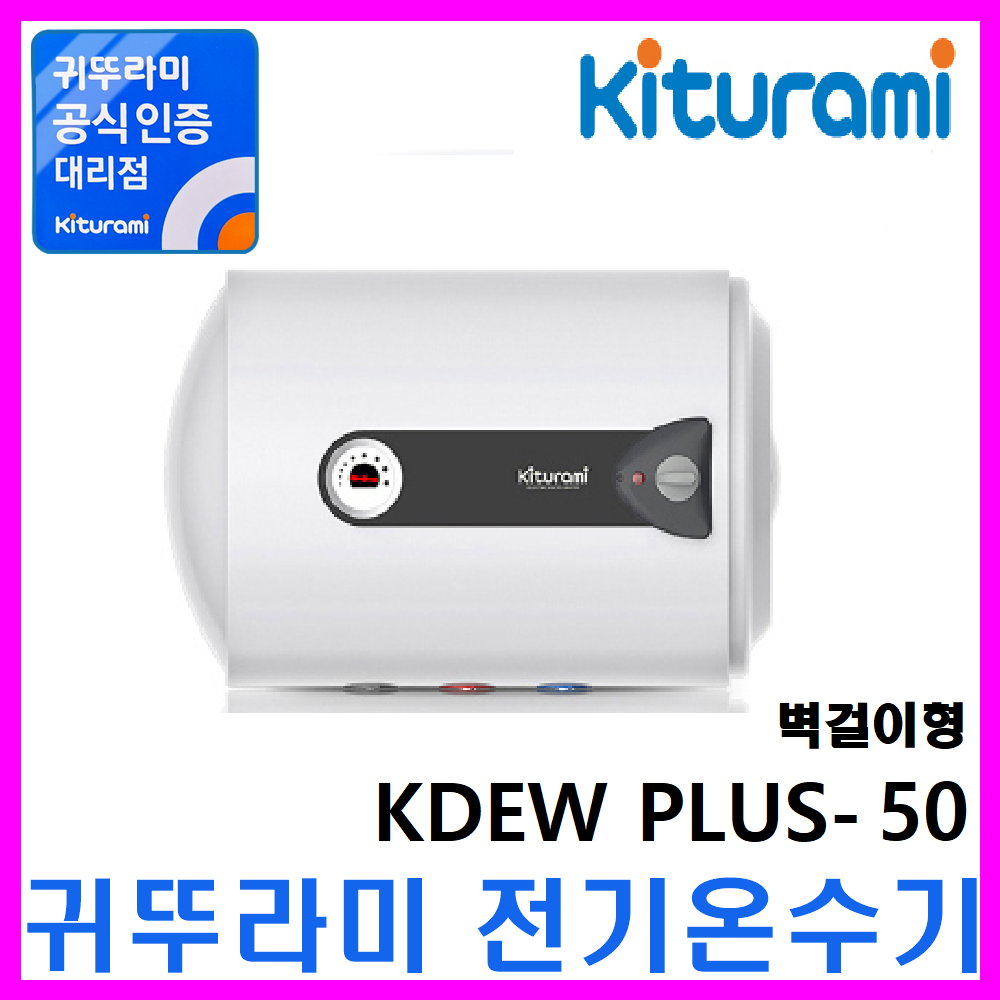 전기온수기, KDEW PLUS-50리터 벽걸이