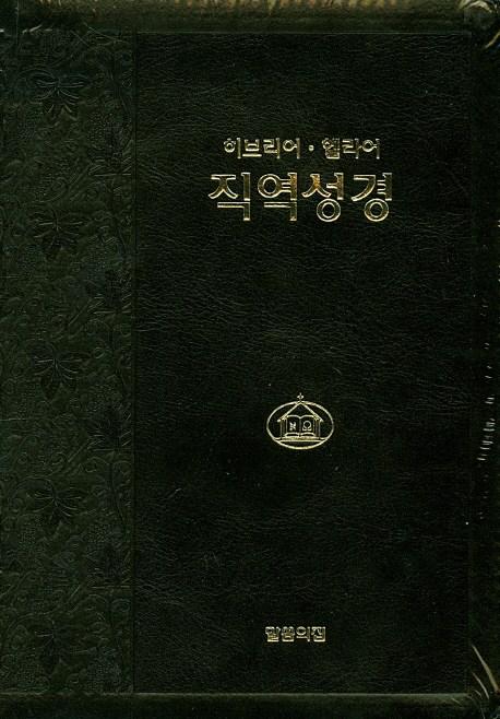 히브리어 헬라어 직역성경(검정)(지퍼)(색인), 말씀의집