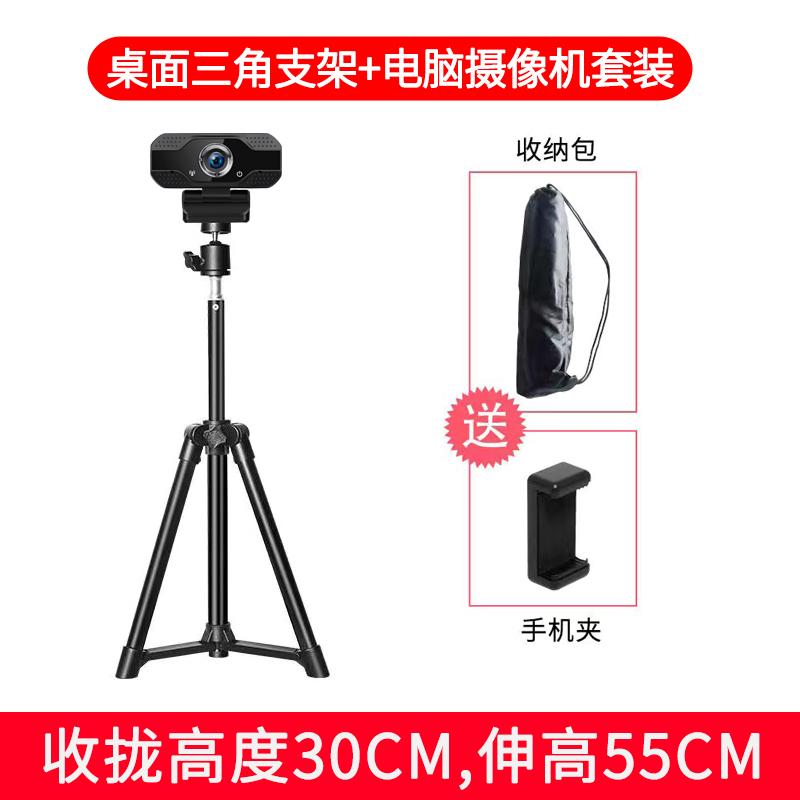 화상수업용 웹캠 1080P 마이크내장 자동초점, No2 [세트] 삼각대+휴대폰 홀더+가방