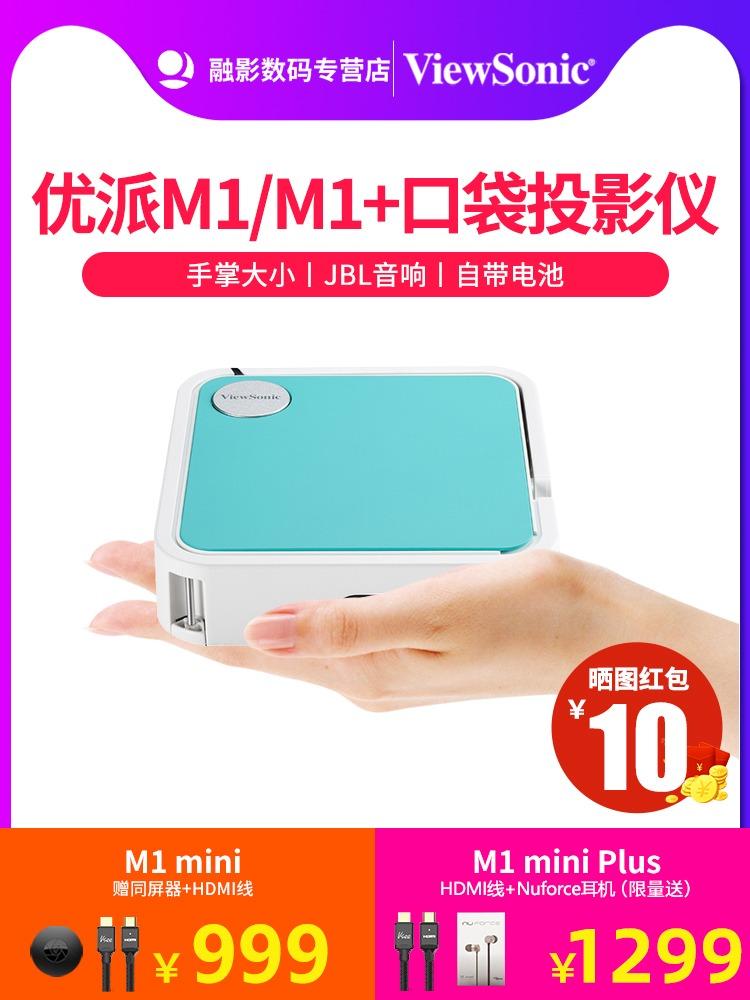 미니빔 캠핌용 가정용 빔프로젝터 ViewSonic M1 플러스 스마트 프로젝터 스위치, M1 미니 선물 스크린 장치 포함, 공식 표준 (POP 5144738399)
