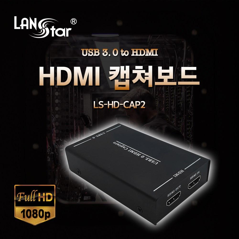 랜스타 스트리밍 영상 게임 HDMI 캡쳐 보드 USB3.0 to, HDMI 캡쳐보드(LS-HD-CAP2)