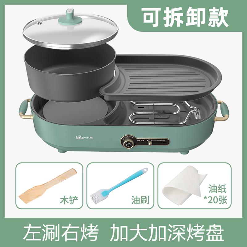멀티쿠커 그릴 찜기 냄비 라면 포트 스마트 자동회전, 녹색 (분리 가능)