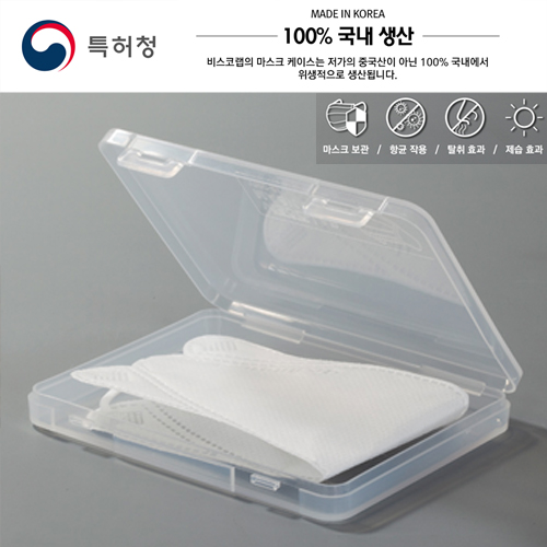 [특허완료] 국내제작 반영구 항균 마스크 케이스 마스크 보관 파우치