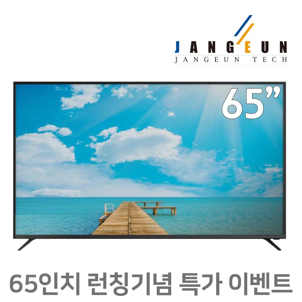 장은테크 2020년 4월 출시 65인치 UHD TV HDR10 A급 정품패널 기사방문설치, 방문설치, 스탠드형