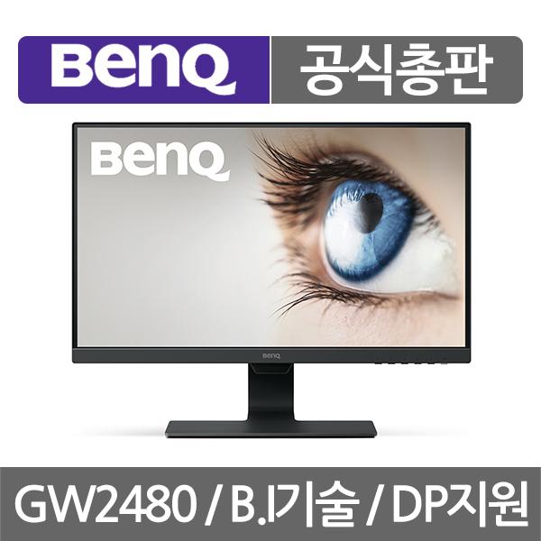 재고보유 BenQ 모니터 GW2480 아이케어 무결점 24인치