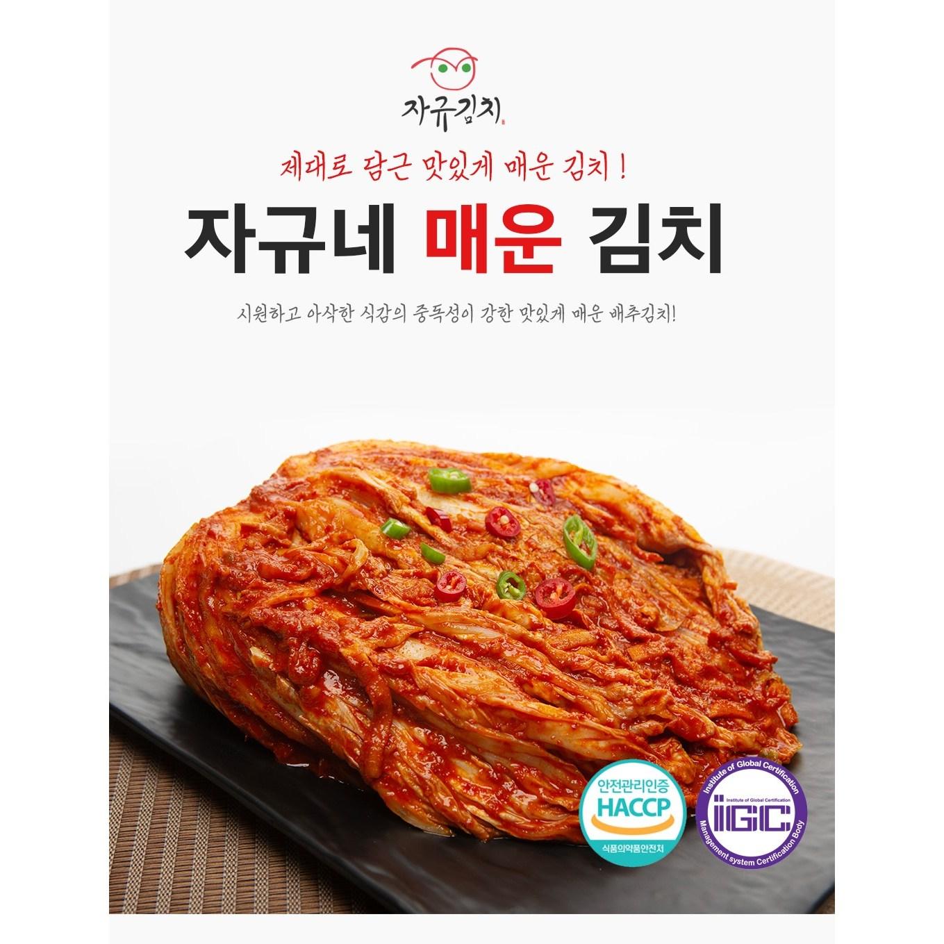 [당일생산 / 당일출고] 자규네 매운김치 2kg 배추김치 실비김치