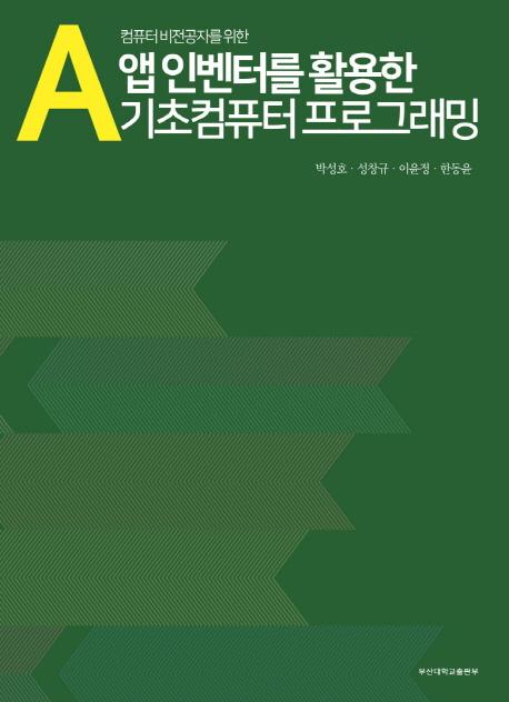 컴퓨터 비전공자를 위한 앱 인벤터를 활용한 기초 컴퓨터 프로그래밍, 부산대학교출판부