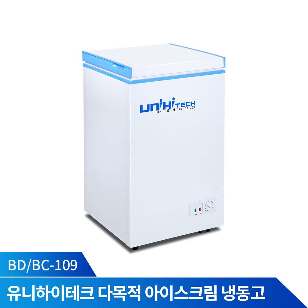 소형 다목적 업소용 냉장고 아이스크림 냉동고 109L, 단품