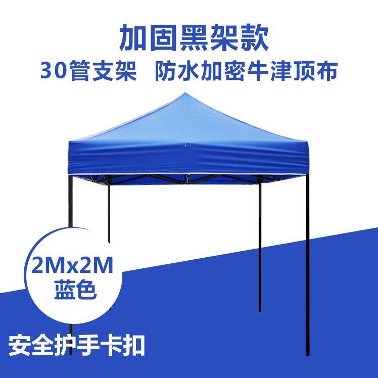 차박텐트 광고 텐트 글자인쇄 블루 오토바이 야식 외부착용 장막야외 캠핑 대, T02-2*2보강한 블랙선반 타입(블루)