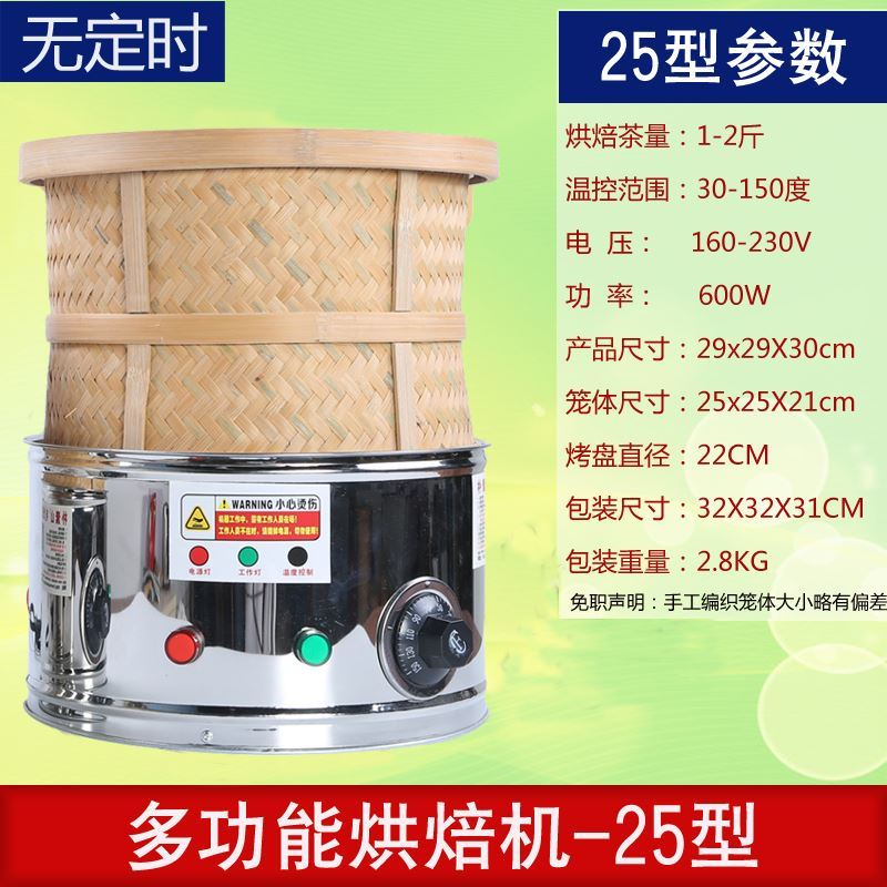 과일건조기 다기 식품 약재 건조기 차잎 베이킹기 가정용전기 미니소형 찻잎건조, T05-25형없음 타이머 세트포장-U57